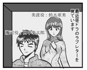 4コマドラマ編1.jpg