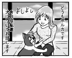犬の本音1.jpg