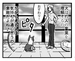 犬の本音2.jpg