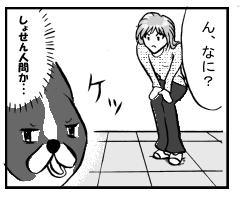 犬の本音4.jpg